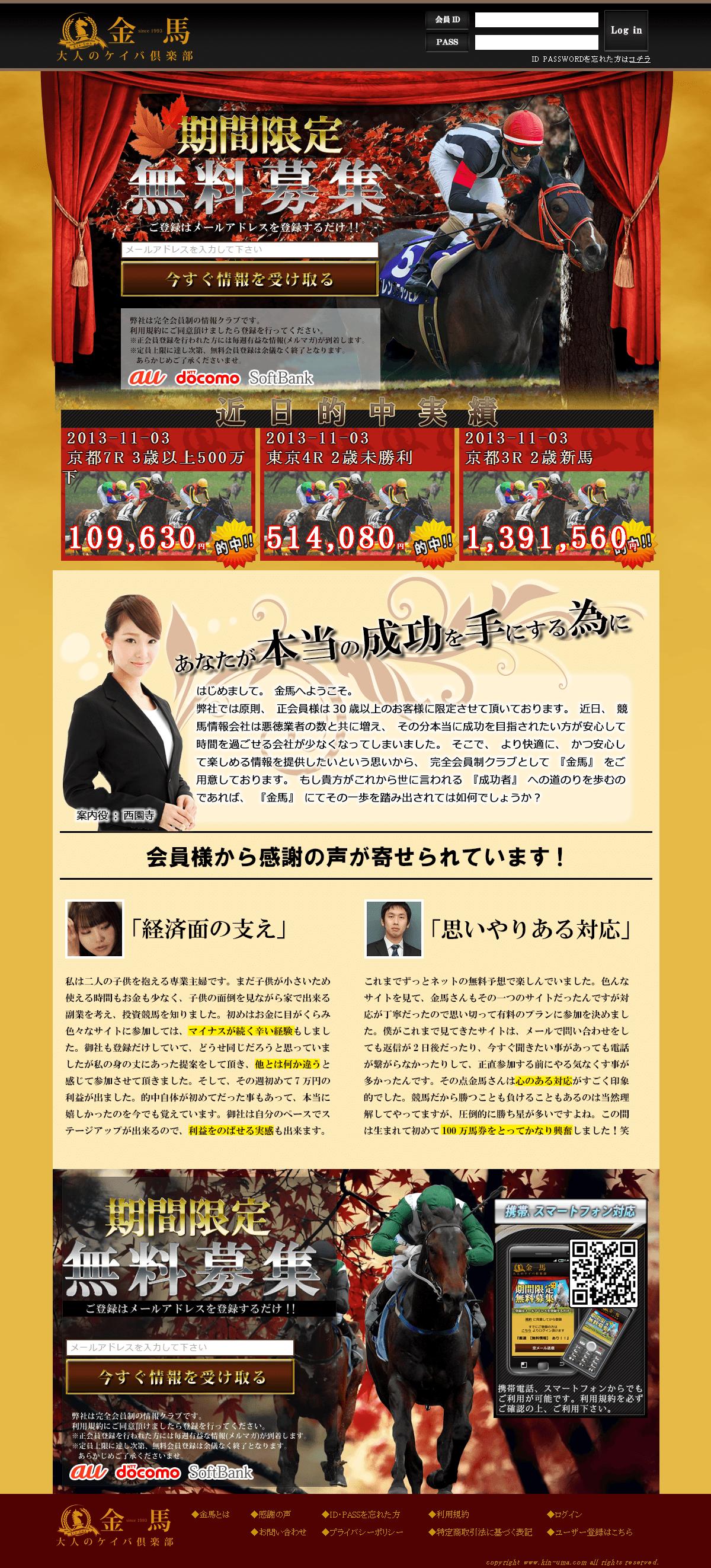 金馬 ~大人のケイバ倶楽部~