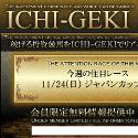 ICHI-GEKI