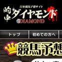的中ダイヤモンド