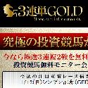 3連単GOLD