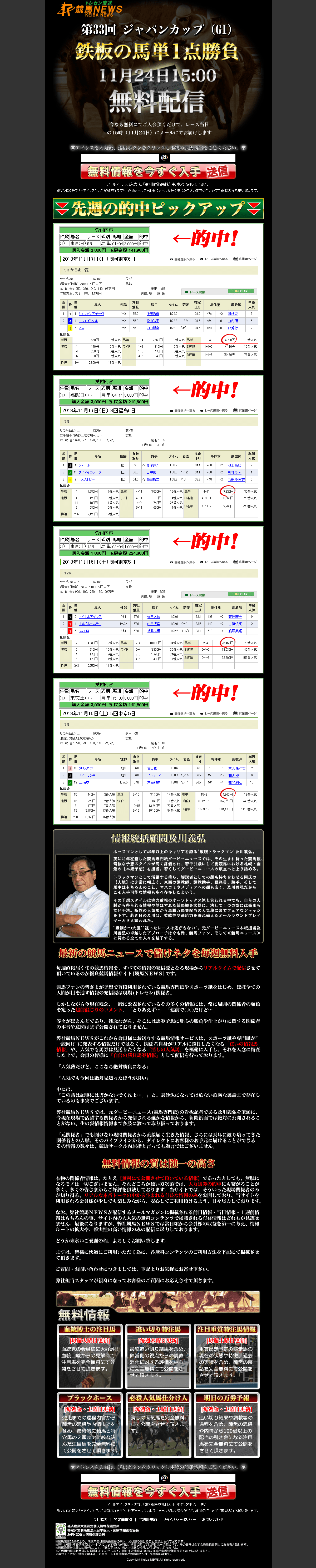 トレセン直送-競馬ニュース