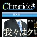 クロニクル