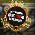 新感覚競馬予想サイト週末Win