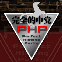 完全的中党PHP