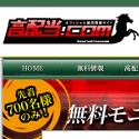 オフィシャル情報競馬サイト 高配当.com