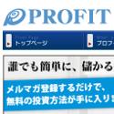 投資競馬プロフィット